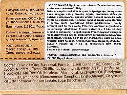 Handgemachte Naturseife mit Teebaum und Salbei - Botavikos Hand-Made Soap — Bild N3