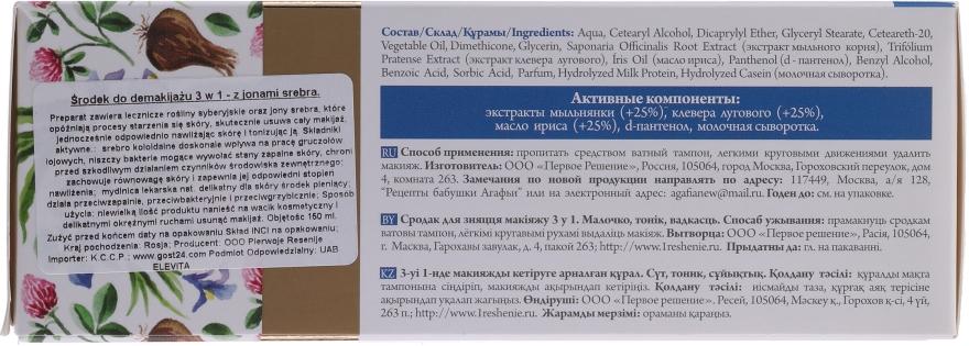 Reinigungsmilch, Tonikum & Lotion mit Irisöl und Klettenextrakt - Rezepte der Oma Agafja  — Bild N2