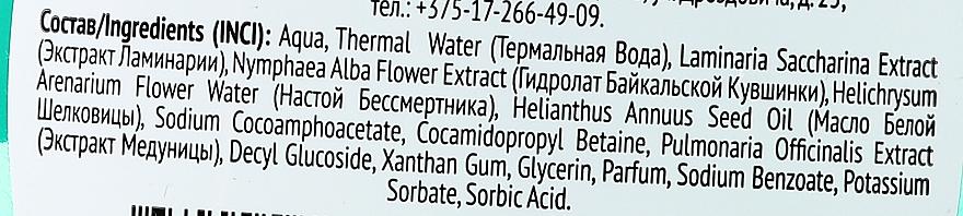 Mizellen-Gesichtswaschgel mit Baikallilie - Fito Kosmetik Volksrezepte — Bild N3