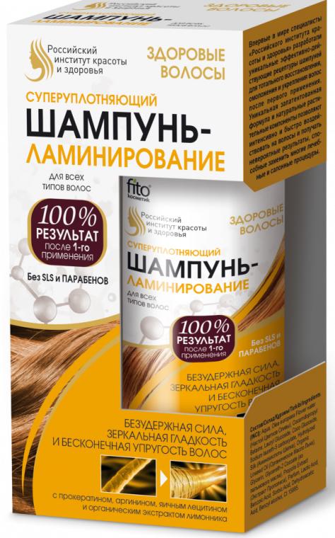 Verdichtendes Shampoo für jeden Haartyp - Fito Kosmetik — Bild N1