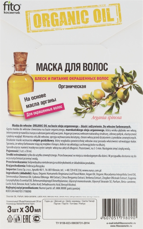 Regenerierende Haarmaske mit Arganöl - Fito Kosmetik Organic Oil Hair Mask — Bild N3