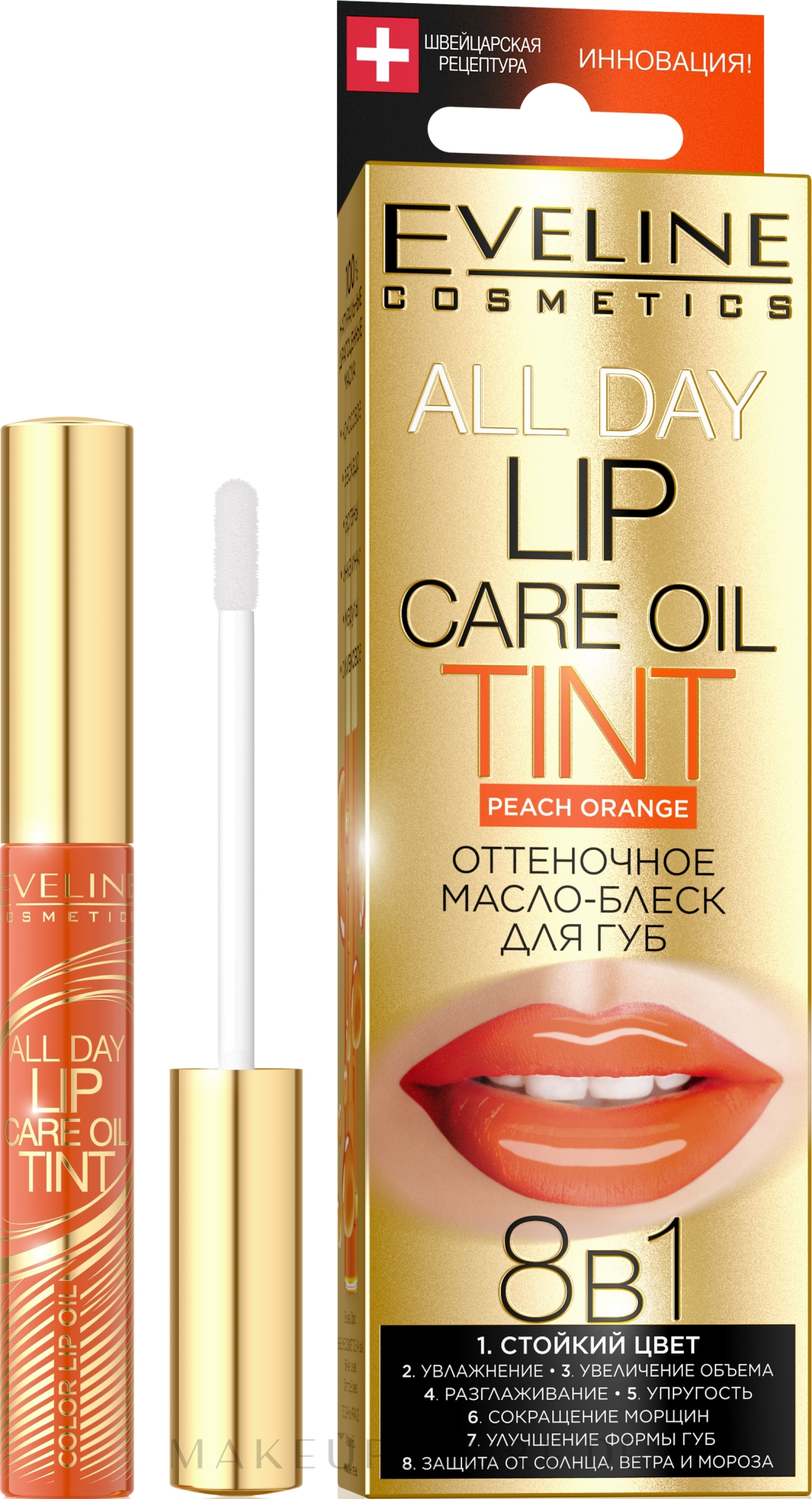 Lippenpflege-Öl mit Farbe - Eveline Cosmetics All Day Lip Care Oil Tint — Bild 06 - Peach Orange