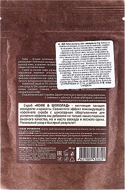 """Körper- und Gesichtspeeling """"Kaffee und Schokolade"""" - ECO Laboratorie Face And Body Scrub Coffee & Chocolate — Bild N4"""