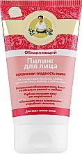 Düfte, Parfümerie und Kosmetik Erneuerndes und reinigendes Gesichtspeeling mit Preiselbeersaft, weißen Himbeersamen und AHA-Säure - Rezepte der Oma Agafja