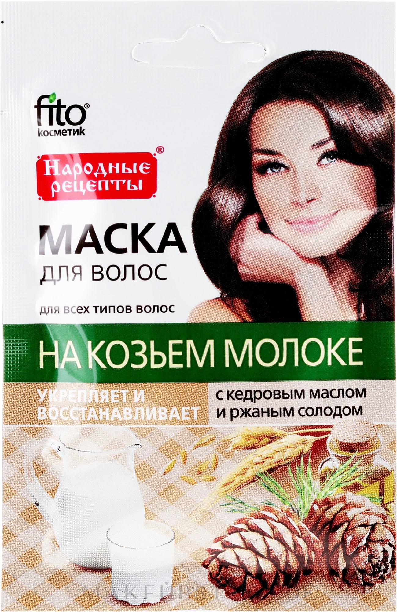 Natur Haarmaske mit Ziegenmilch, Zedernöl und Malz für jeden Haartyp - Fito Kosmetik — Bild 30 ml