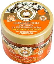 Düfte, Parfümerie und Kosmetik Körperpeeling mit Sanddorn und Buchweizenhonig - Rezepte der Oma Agafja