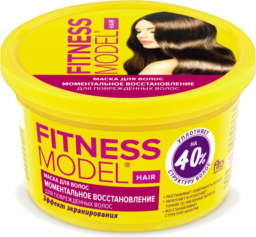 Regenerierende Maske für strapaziertes Haar - Fito Kosmetik Fitness Model — Bild N1