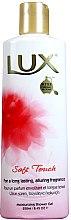 Düfte, Parfümerie und Kosmetik Feuchtigkeitsspendendes Duschgel - Lux Soft Touch Moisturizing Shower Wash