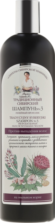 Traditionelles sibirisches Shampoo №3 gegen Haarausfall mit Klettenpropolis - Rezepte der Oma Agafja