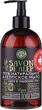 Düfte, Parfümerie und Kosmetik Flüssigseife mit Oliven- und Lorbeeröl - Planeta Organica Savon De Alep