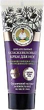 Düfte, Parfümerie und Kosmetik Pflegende Fußcreme mit Vitamin D und Wildbeerenölen - Rezepte der Oma Agafja Juniper Nourishing Foot Cream