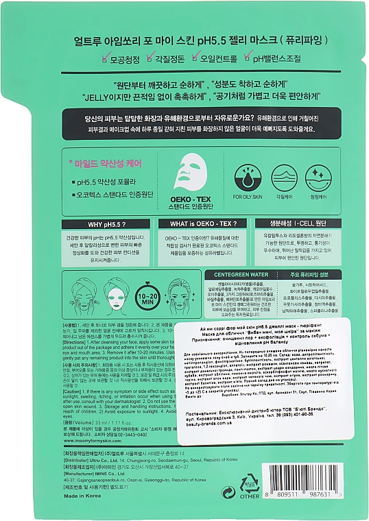 Reinigende Gesichtsmaske mit Rosmarinextrakt - Ultru I'm Sorry For My Skin pH5.5 Jelly Mask Purifying — Bild N2