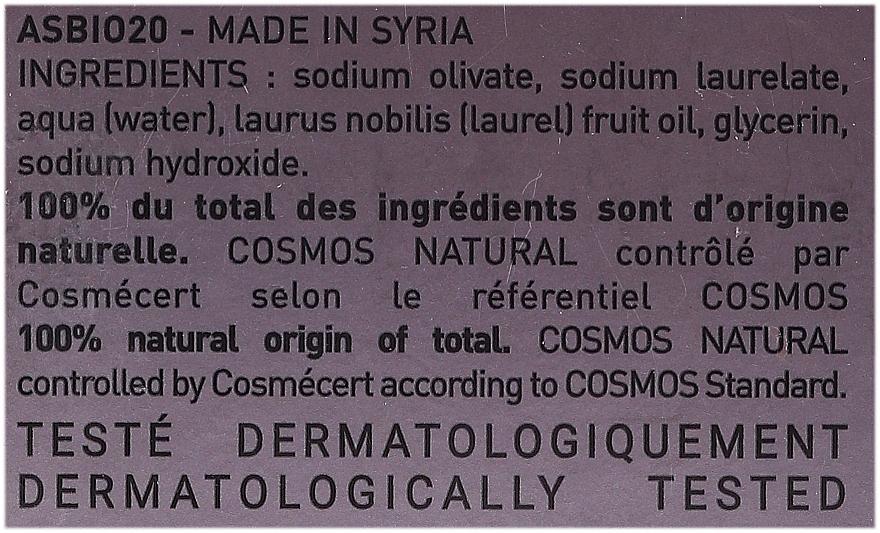 Aleppo-Seife mit 20% Lorbeeröl - Tade Aleppo Soap Co Soap 20% Laurel Cosmos Natural — Bild N3