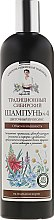 """Düfte, Parfümerie und Kosmetik Traditionelles sibirisches Shampoo №4 mit Blüten-Propolis """"Volumen und Glanz"""" - Rezepte der Oma Agafja"""