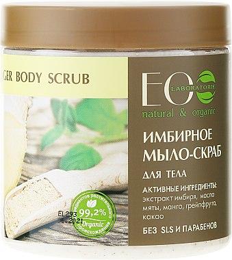 Körperpeelingseife mit Ingwerextrakt, Bio-Pfefferminzöl, Grapefruit- und Mangoöl - ECO Laboratorie Natural & Organic Ginger Body Scrub — Bild N1