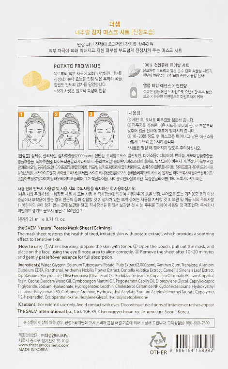 Beruhigende und feuchtigkeitsspendende Tuchmaske für empfindliche und müde Gesichtshaut mit Kartoffelextrakt - The Saem Natural Potato Mask Sheet — Bild N2
