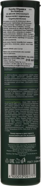 Intensiv nährendes und regenerierendes Bio Shampoo für strapaziertes Haar - Fratti HB Karelia Organica — Bild N2