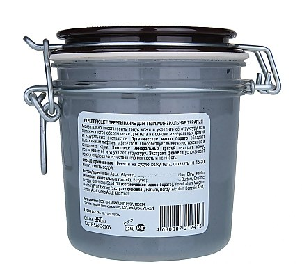 Entgiftende Körperlotion mit Fenchel und Borretschöl - Organic Shop Restorative Body Wrap — Bild N2