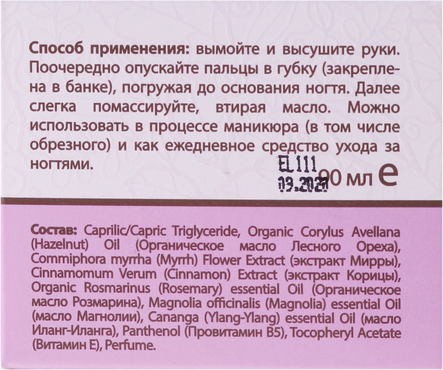 3in1 Bio Nagelöl - ECO Laboratorie Lovecoil Nail Care Bio-Oil 3 in 1 — Bild N2
