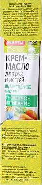 """Cremeöl für Hände und Nägel """"Intensive Ernährung"""" - Fito Kosmetik — Bild N2"""