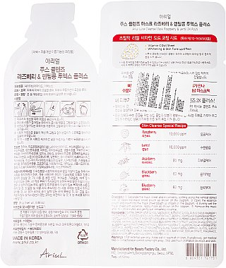 Gesichtsreinigungsmaske mit natürliche Himbeere und Linse - Ariul Juice Cleanse 2X Plus Mask Pack Raspberry & Lentil — Bild N2