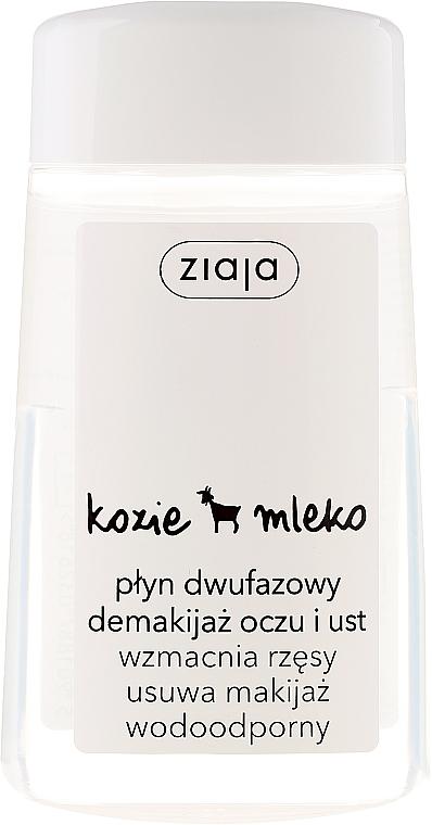 Zwei-Phasen Make-Up Entferner mit Ziegenmilchproteinen - Ziaja Goats Milk Make-Up Remover — Bild N1