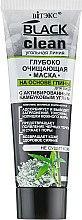 Düfte, Parfümerie und Kosmetik Tiefenreinigende Gesichtsmaske gegen Mitesser mit Aktivkohle - Vitex Black Clean