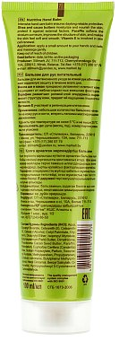Pflegender Handbalsam - Markell Cosmetics Paraffin Therapy — Bild N2