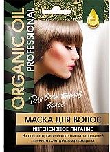 Düfte, Parfümerie und Kosmetik Nährende Haarmaske auf Basis von Weizenkeim mit Rosmarin-Extrakt - Fito Kosmetik Organic Oil Mask