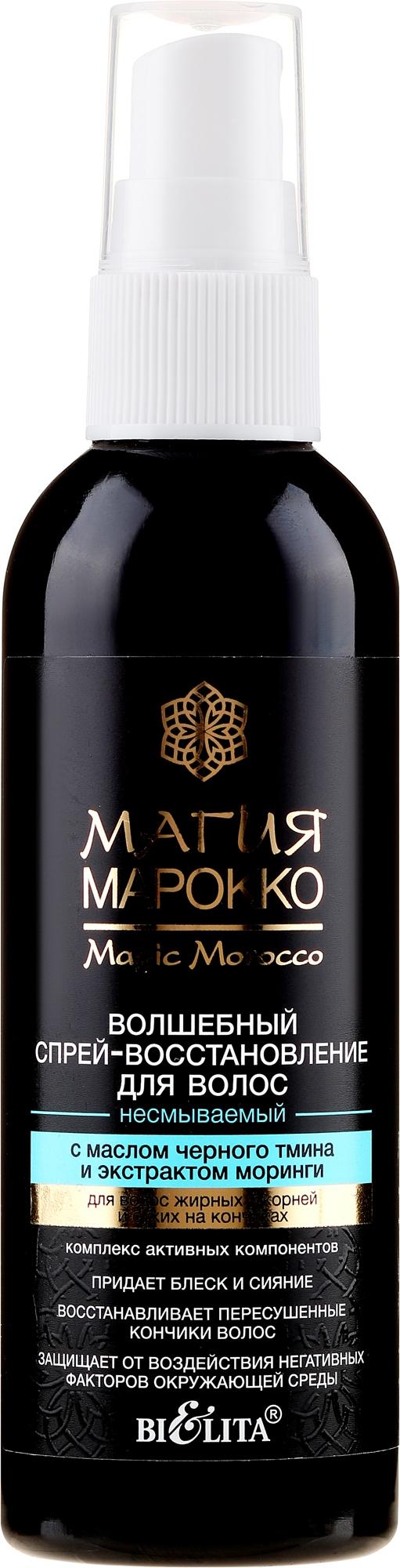 Haarspray mit Moringa-Extrakt und Schwarzkümmelöl für trockenes Haar und Haarspitzen - Bielita Magic Marocco — Bild 100 ml