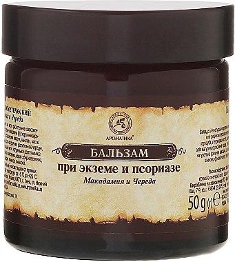 Balsam gegen Ekzeme und Psoriasis mit Macadamia - Aromatika — Bild N2