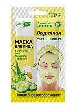 Düfte, Parfümerie und Kosmetik Feuchtigkeitsspendende Gesichtsmaske mit Gurken-, Kamillen- und Aloe Vera-Extrakt - Naturalist